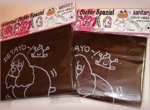 デザイナーズウンP袋    (お配り100コース)