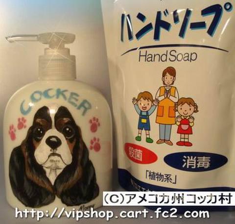 手洗いGIFTセット (Aコッカー トライ)