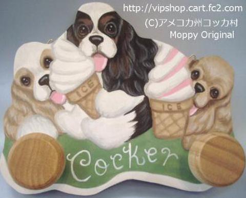 ソフトクリーム大好きコッカー リードフック(RW・TRY・バフ)