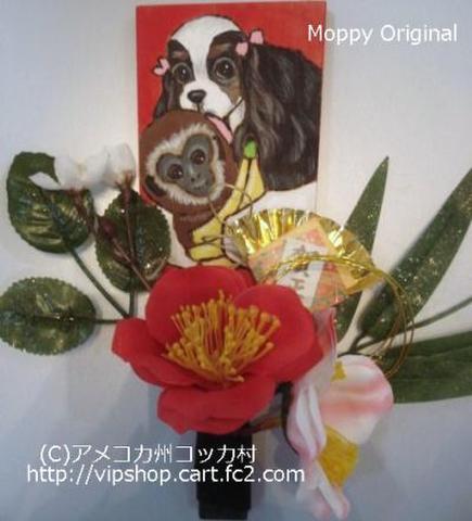 申年用飾り羽子板(AコッカーTRY)