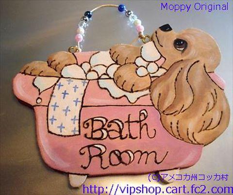 コッカーちゃんのお風呂プレート(バフ)