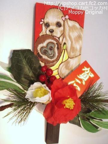 申年飾り羽子板(Aコッカーバフ)