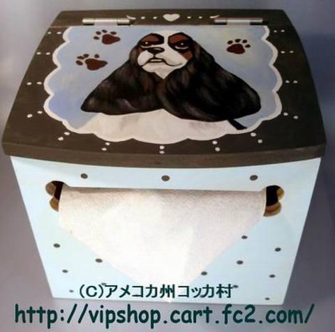 トイレットペーパーBOX(ドット柄水色コッカーTRY)