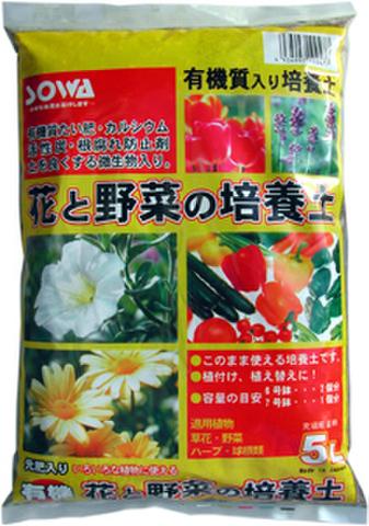 花と野菜の培養土 5L