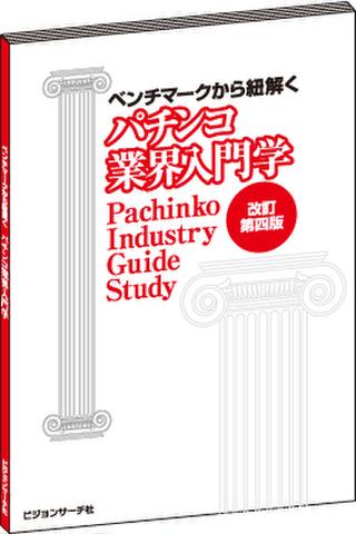 パチンコ業界入門学 改訂第四版