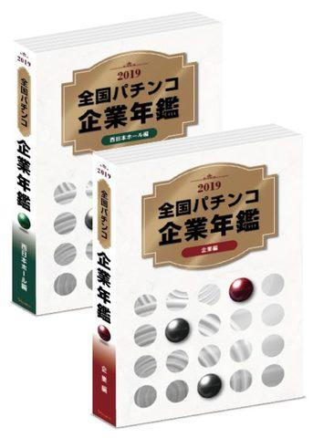 2019全国パチンコ企業年鑑 2冊セット(企業編&西日本ホール編)