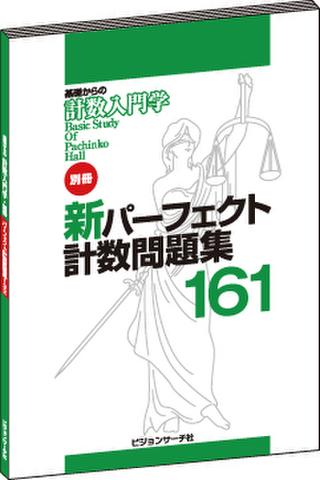 新計数入門学別冊 パーフェクト計数問題集161