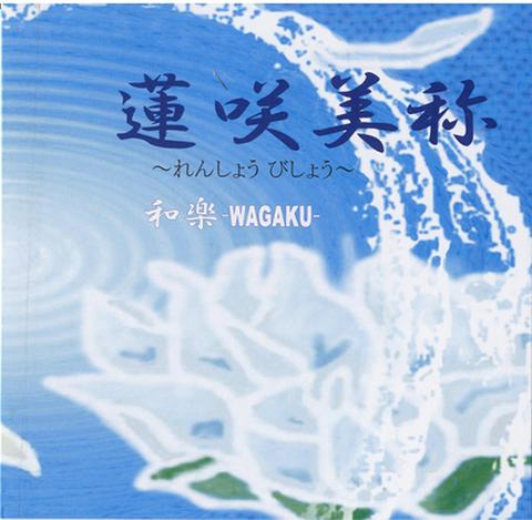 和楽1stシングルCD『蓮咲美称』