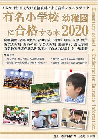 有名小学校幼稚園に合格する本2020