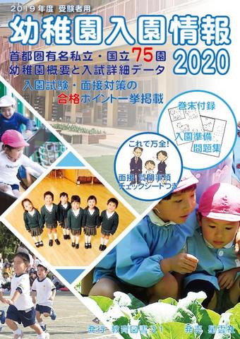 幼稚園入園情報2020