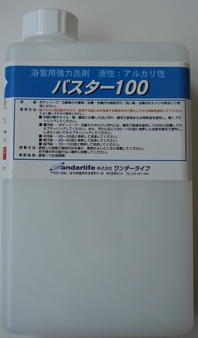 バスター100(1リットル)