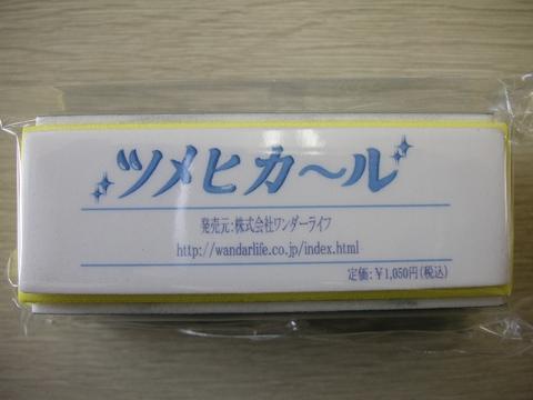ツメヒカ~ル(爪磨き)