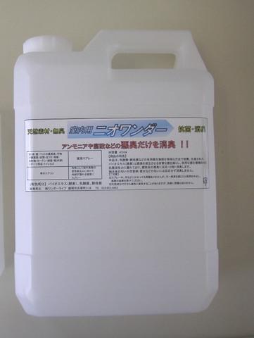 有機消臭剤 ニオワンダー透明液(室内用)4リットル
