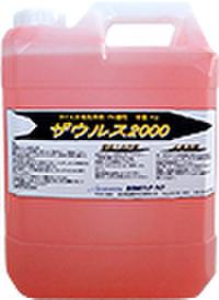 ザウルス2000(4個入)