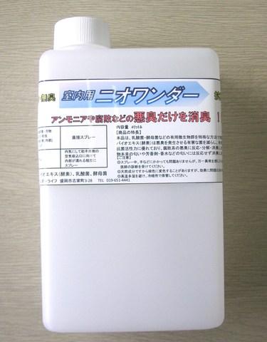 有機消臭剤 ニオワンダー透明液(室内用)1リットル
