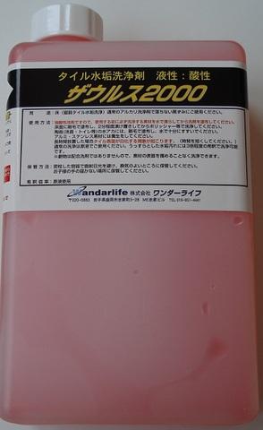 ザウルス2000(1リットル)