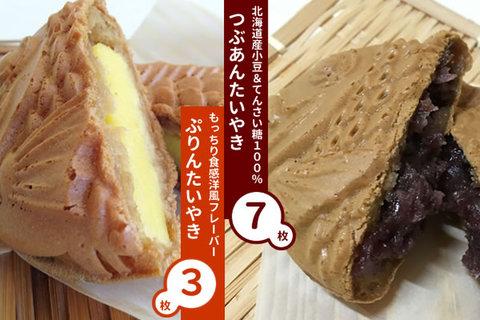 モンドセレクション連続受賞 つぶあん・ぷりんセット