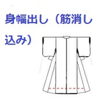 身巾だし7700円(税別)+筋けし3800円(税別)のセット料金です。