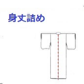 身丈詰め税別9100円