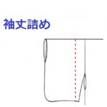 袖丈詰め4500円(税別)
