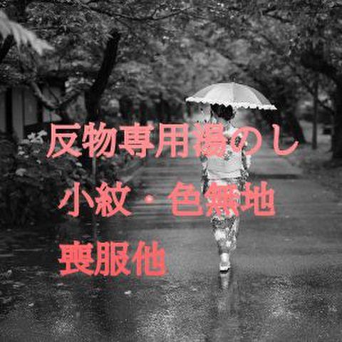 反物湯のし(小紋・色無地・喪服他)