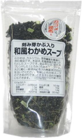 キザミ芽かぶ入和風わかめスープ5060