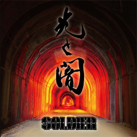 SOLDIER 光と闇