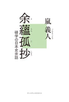 余蘊孤抄 碩学の日本史余話