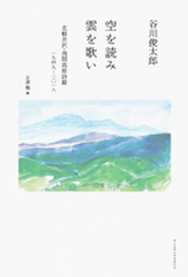 空を読み 雲を歌い 北軽井沢・浅間高原詩篇一九四九―二〇一八