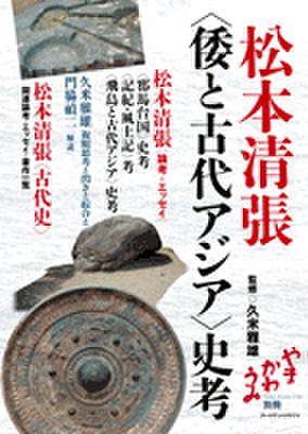 松本清張〈倭と古代アジア〉史考