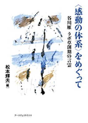 〈感動の体系〉をめぐって 谷川雁 ラボ草創期の言霊