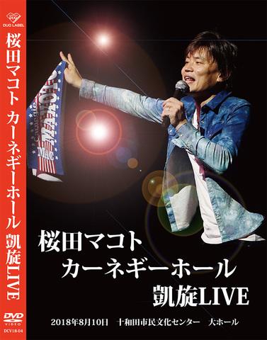 桜田マコト カーネギーホール凱旋LIVE DVD