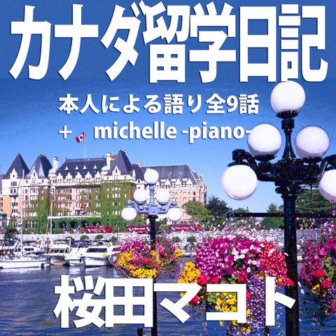 オーディオコメンタリー/カナダ留学日記