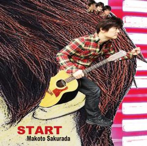 START/桜田まこと