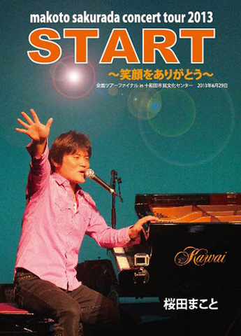 START〜笑顔をありがとう〜ライブDVD