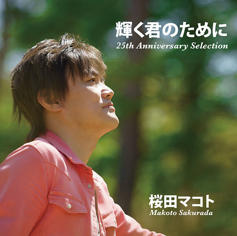 輝く君のために -25th Anniversary Selection-