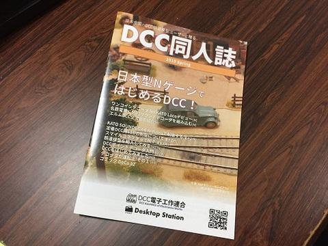 DCC同人誌 2019Spring号