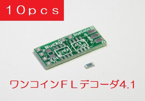 ワンコインFLデコーダ4.1(基板)10組