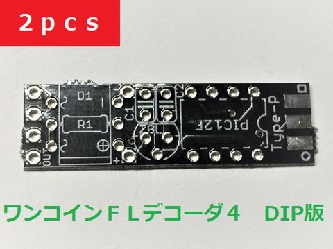 【スリム・DIP版】ワンコインFLデコーダ4(基板)2組
