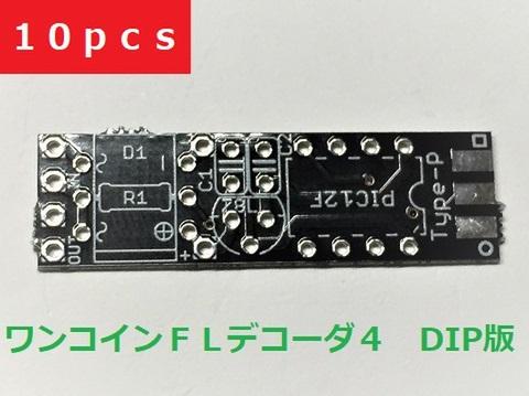 【スリム・DIP版】ワンコインFLデコーダ4(基板)10組