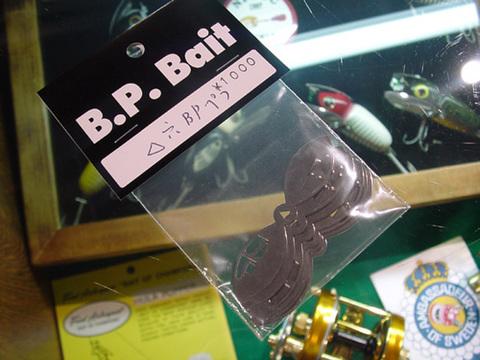 B.P.Bait ペラ