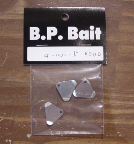 B.P.Bait キールブレード