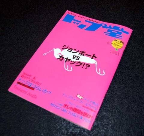トップ堂 No.49
