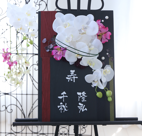 胡蝶蘭 / 和のウェルカムボード