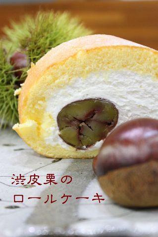 渋皮栗のロールケーキ(24㎝)