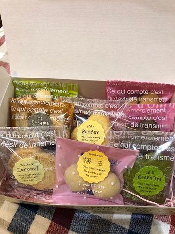 クッキーの詰め合わせ(8種類)