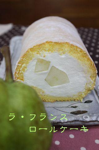 ラ・フランスのロールケーキ(24㎝)