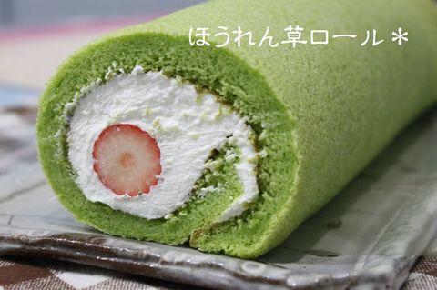 ほうれん草のロールケーキ(24㎝)