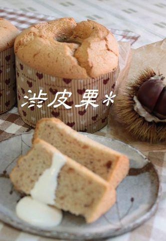 渋皮栗のシフォンケーキ