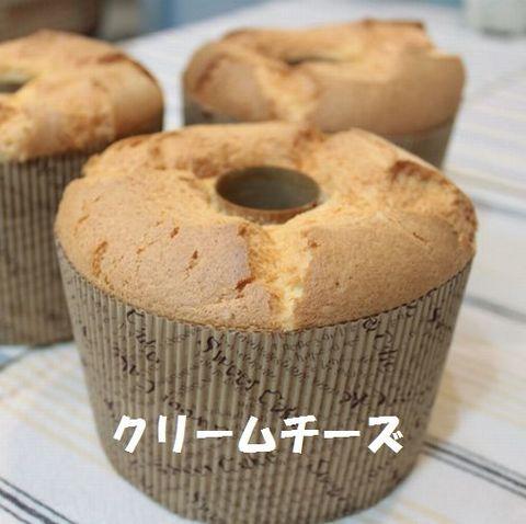 クリームチーズシフォンケーキ